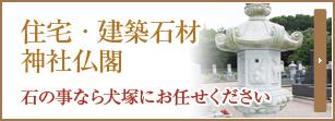 住宅・建築石材・寺社仏閣