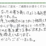[お客様の声] 幸田町 A様 〜和型~