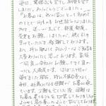 [お客様の声] 刈谷市 H様 〜和型~