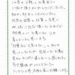 [お客様の声] 豊田市 O様 〜和型~